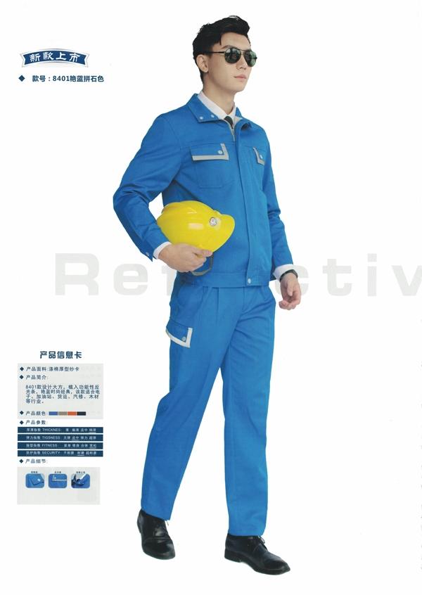 勞保工作服8401款